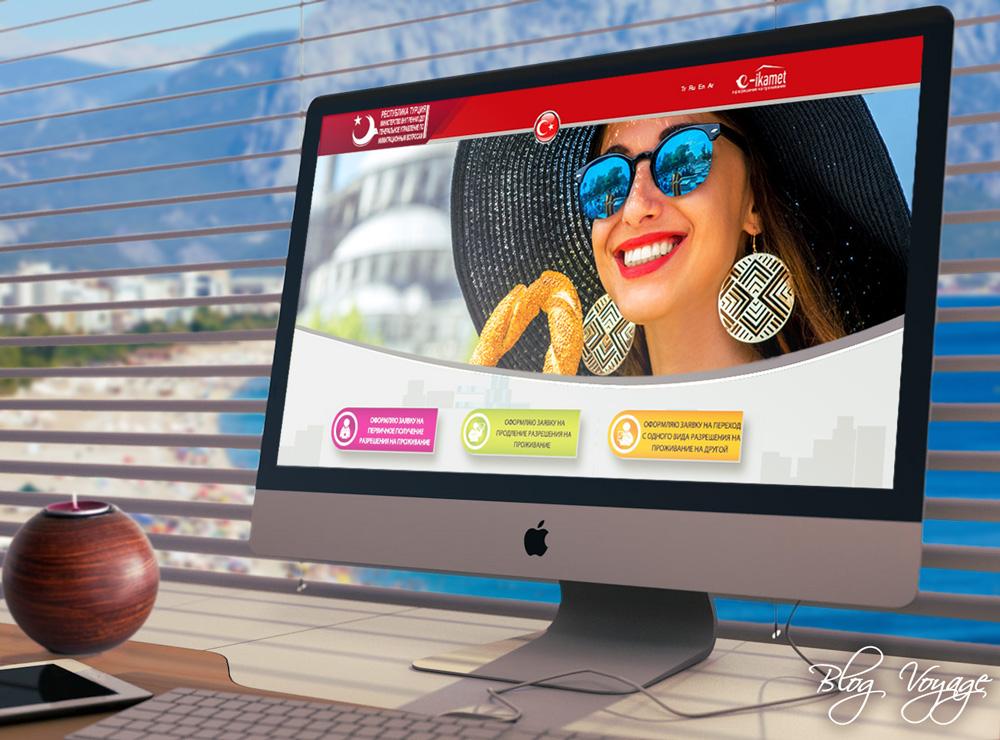 Вид на жительство в Турции - электронная система e-ikamet