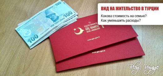 Расходы на ВНЖ в Турции