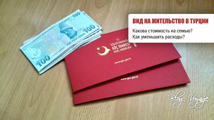Сколько стоит вид на жительство (ВНЖ) в Турции