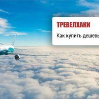 Как купить дешевые авиабилеты картой Сбербанка?