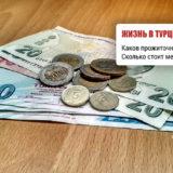 Сколько стоит проживание в Турции