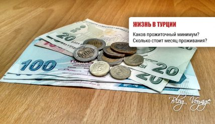 Сколько стоит месяц проживания в Турции?