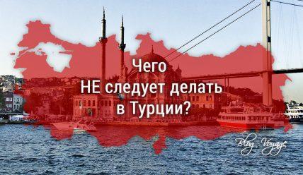 Чего не следует делать в Турции?