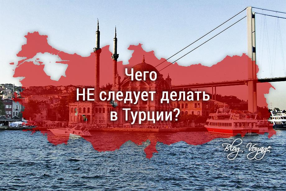 Чего не следует делать в Турции