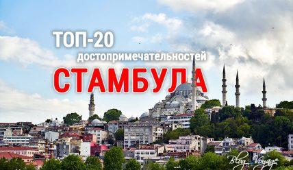 Что посмотреть и куда сходить в Стамбуле?