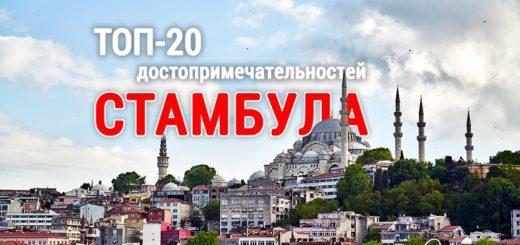 ТОП-20 достопримечательностей Стамбула