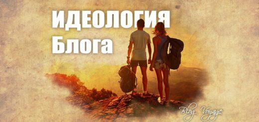 Блог о путешествиях и странах BlogVoyage.ru