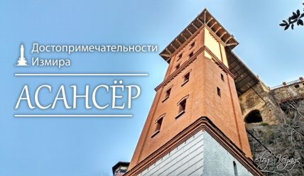 «Измерим İzmir'im» — исторический лифт Асансёр