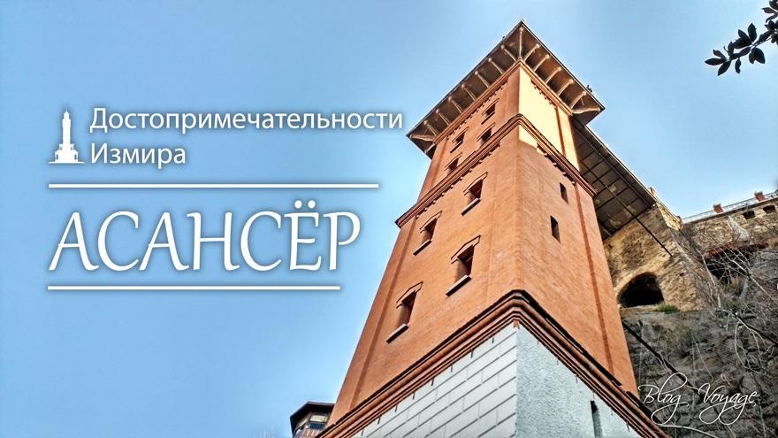 Исторический лифт Асансёр - достопримечательность Измира