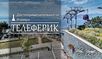 «Измерим İzmir'im» — канатная дорога Телеферик