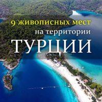 9 великолепных пейзажей, которые вы найдете только в Турции