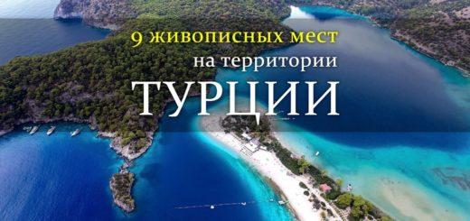 Красивейшие места в Турции