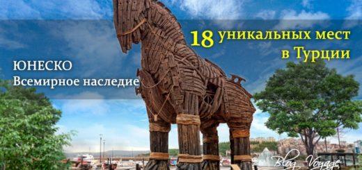 18 объектов Всемирного наследия ЮНЕСКО в Турции