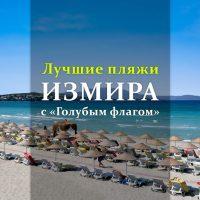 Лучшие пляжи в Измире с «Голубым флагом»