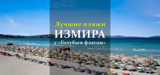 Хорошие пляжи Измира с Голубым флагом