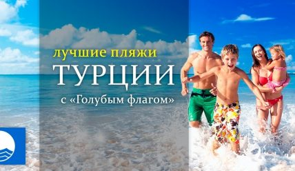 Лучшие пляжи в Турции, отмеченные «Голубым флагом»