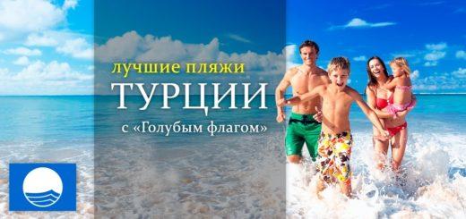 Лучшие пляжи в Турции с Голубым флагом