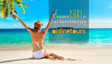 Как купить дешевый тур со скидкой? Акция от OnlineTours