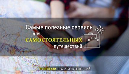 Полезные сервисы, без которых не обойтись в путешествии