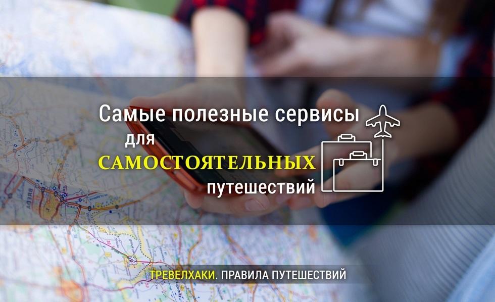 Самые нужные сервисы для путешествий