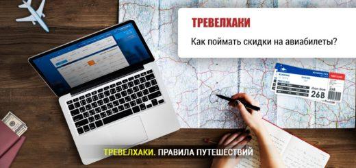 Как узнать про скидки на авиабилеты