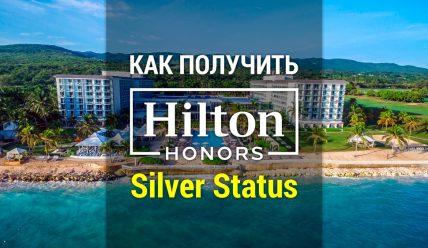 Что дает «Серебряный статус» в сети отелей Hilton и как его получить?