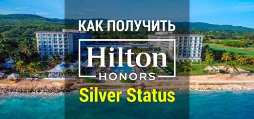 Серебряный статус Hilton Honors