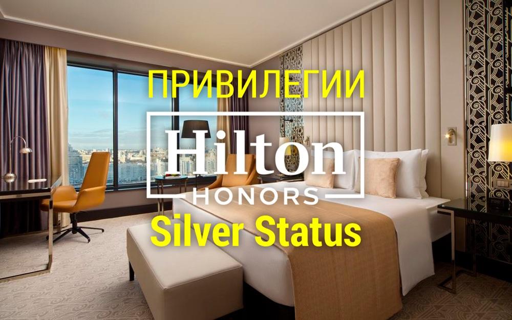Какие привилегии дает HHonors Sılver Status