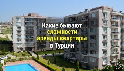 Особенности национального характера турецкого арендодателя или сложности аренды квартиры в Турции