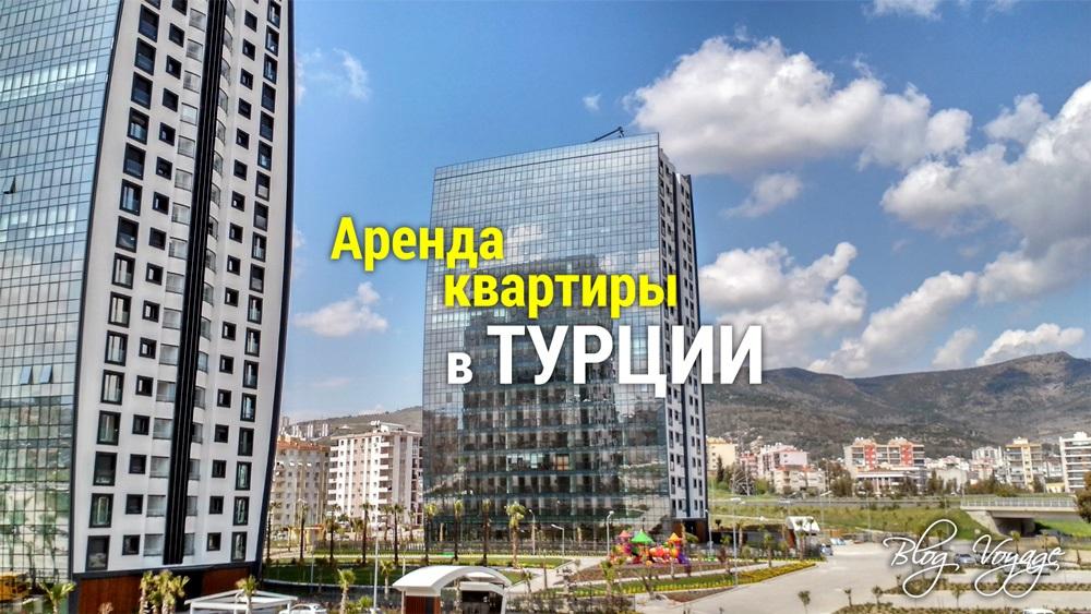 Самостоятельная аренда квартиры в Турции