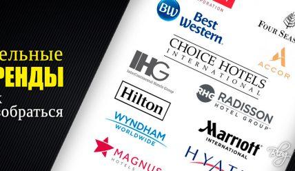 Какие бренды входят в самые крупные гостиничные сети?