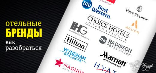 Сетевые отели - как разобраться в брендах