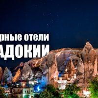 Каппадокия — лучшие пещерные отели в скале