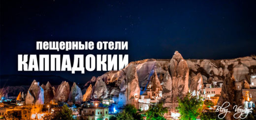 Гид по пещерным отелям в Каппадокии