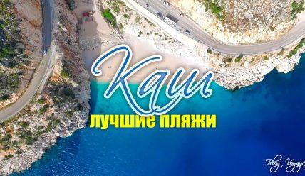 Пляжи Каша — 11 лучших мест для купания