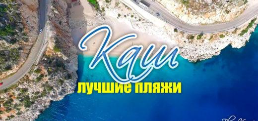 Лучшие пляжи в Каше, Анталья